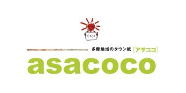 asacoco記事「前・熊本県知事が講演〜東久留米で」