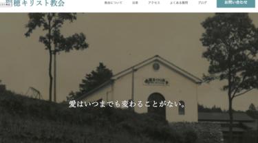 瑞穂キリスト教会WEBサイト