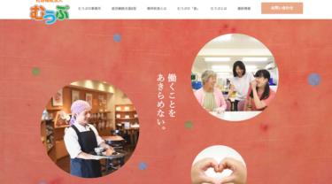 社会福祉法人むうぷ WEBサイト