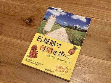 『石垣島で台湾を歩く もうひとつの沖縄ガイド』